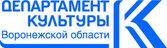 Департамент культуры и архивного дела Воронежской области