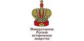 Императорское Русское историческое общество
