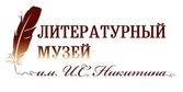 Воронежский областной литературный музей им.И.С. Никитина